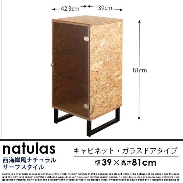 西海岸風ナチュラルサーフスタイルインテリア natulas【ナチュラス】キャビネット ガラスドアタイプ の商品写真その2