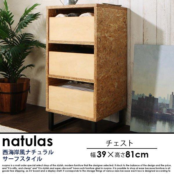 西海岸風ナチュラルサーフスタイルインテリア natulas【ナチュラス】チェストの商品写真大