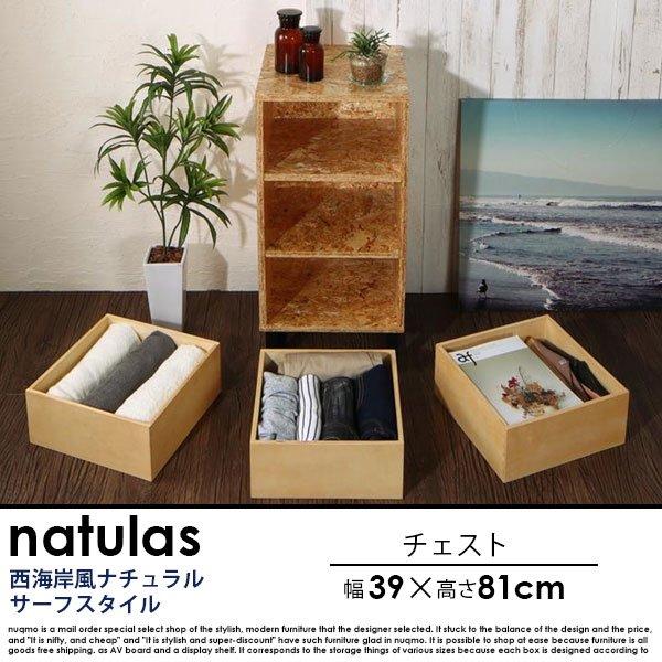 西海岸風ナチュラルサーフスタイルインテリア natulas【ナチュラス】チェスト の商品写真その2