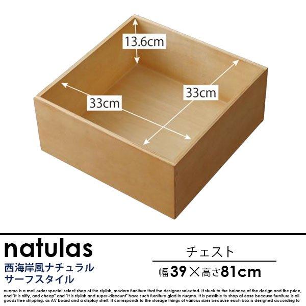 西海岸風ナチュラルサーフスタイルインテリア natulas【ナチュラス】チェスト の商品写真その4