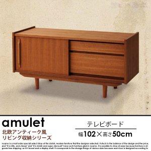 北欧アンティーク風リビング収納シリーズ amulet【アミュレット】テレビボード 幅102