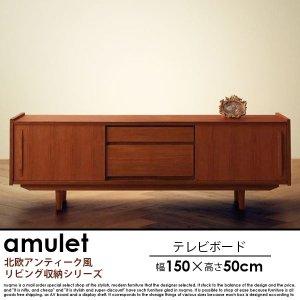 天然木チーク材北欧アンティーク風リビング収納シリーズ amulet【アミュレット】テレビボード 幅150の商品写真