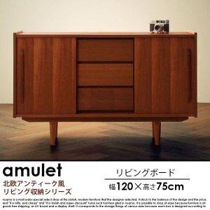 北欧アンティーク風リビング収納シリーズ amulet【アミュレット】テレビボード リビングボード