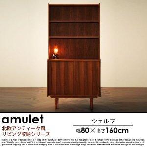 北欧アンティーク風リビング収納シリーズ amulet【アミュレット】シェルフ