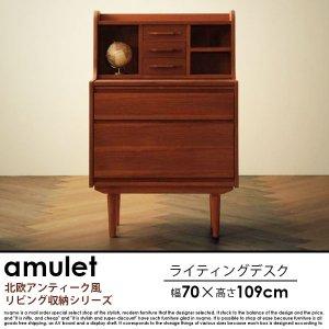 北欧アンティーク風リビング収納シリーズ amulet【アミュレット】ライティングデスク W70