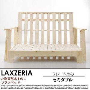 北欧天然木すのこソファベッド の商品写真
