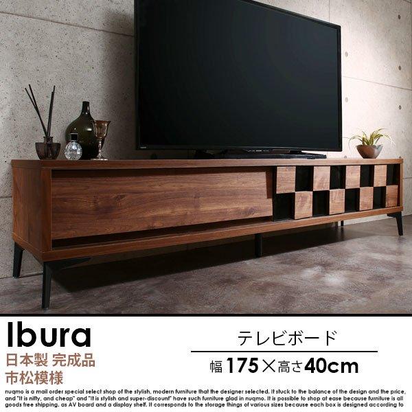 日本製 ウォルナットリビング収納シリーズ Ibura【イブラ】テレビボードの商品写真大
