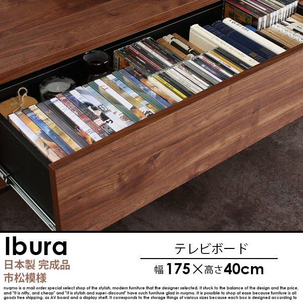 日本製 ウォルナットリビング収納シリーズ Ibura【イブラ】テレビボードの商品写真その1