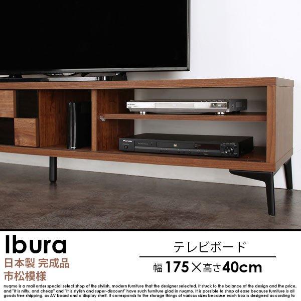 日本製 ウォルナットリビング収納シリーズ Ibura【イブラ】テレビボード の商品写真その2