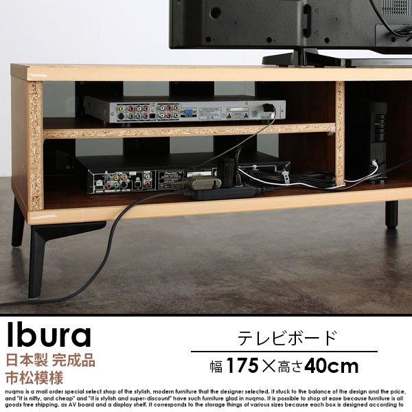 日本製 ウォルナットリビング収納シリーズ Ibura【イブラ】テレビボード の商品写真その3