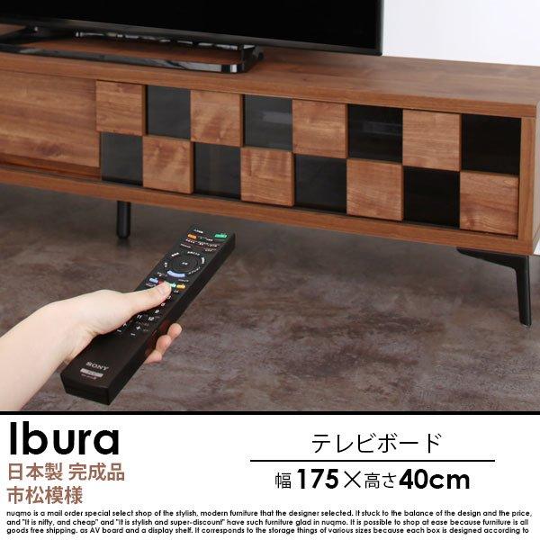 日本製 ウォルナットリビング収納シリーズ Ibura【イブラ】テレビボード の商品写真その4
