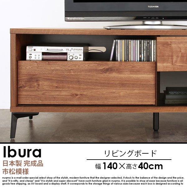 日本製 ウォルナットリビング収納シリーズ Ibura【イブラ】リビングボードの商品写真その1
