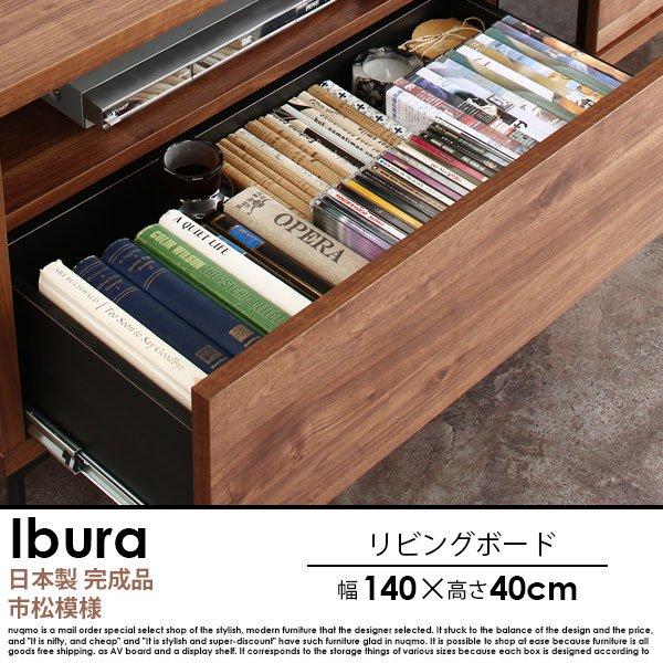 日本製 ウォルナットリビング収納シリーズ Ibura【イブラ】リビングボード の商品写真その3