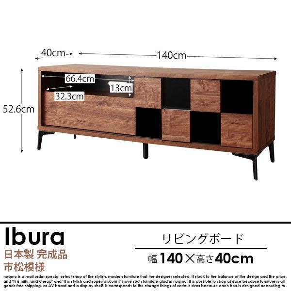 日本製 ウォルナットリビング収納シリーズ Ibura【イブラ】リビングボード の商品写真その5
