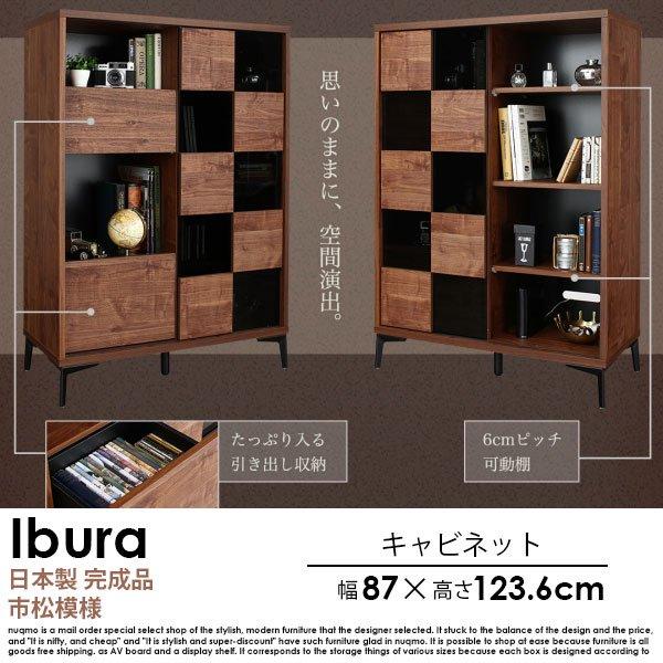 日本製 ウォルナットリビング収納シリーズ Ibura【イブラ】キャビネット の商品写真その3