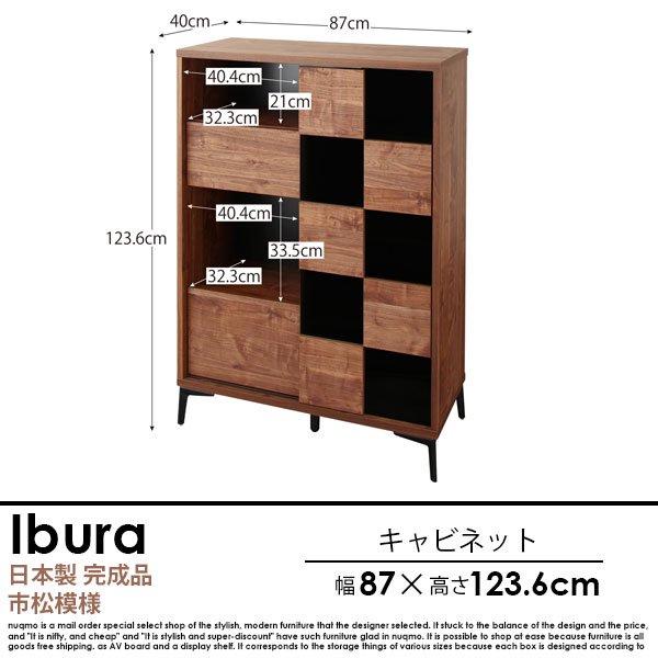 日本製 ウォルナットリビング収納シリーズ Ibura【イブラ】キャビネット の商品写真その4