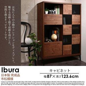 日本製 ウォルナットリビング収納シリーズ Ibura【イブラ】キャビネット
