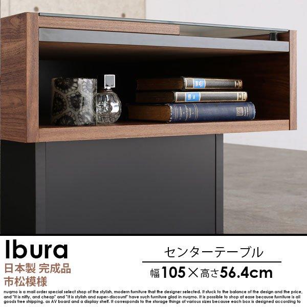 日本製 ウォルナットリビング収納シリーズ Ibura【イブラ】センタ—テーブル W105 の商品写真その3