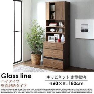 ハイタイプテレビボードシリーズ Glass line【グラスライン】キャビネット 家電収納扉【沖縄・離島も送料無料】