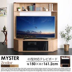 65型対応ハイタイプコーナーテレビボード MYSTER【マイスター】【沖縄・離島も送料無料】の商品写真