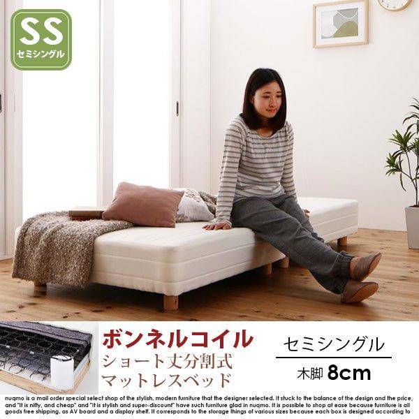 ショート丈分割式マットレスベッド セミシングル ショート丈 脚8cm【ボンネルコイル】の商品写真大