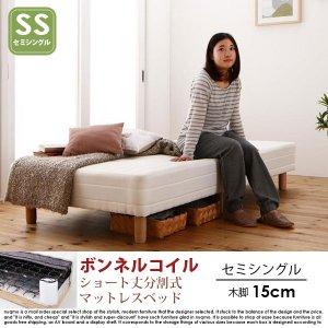 ショート丈分割式マットレスベッド セミシングル ショート丈 脚15cm【ボンネルコイル】