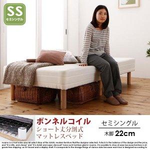 ショート丈分割式マットレスベッド セミシングル ショート丈 脚22cm【ボンネルコイル】