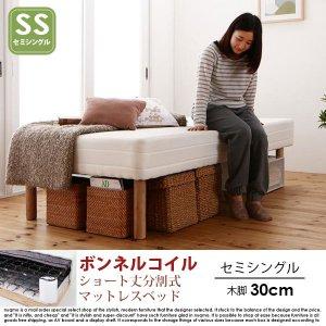 ショート丈分割式マットレスベッド セミシングル ショート丈 脚30cm【ボンネルコイル】