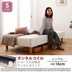 ショート丈分割式マットレスベッド シングル ショート丈 脚15cm【ボンネルコイル】