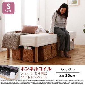 ショート丈分割式マットレスベッド シングル ショート丈 脚30cm【ボンネルコイル】