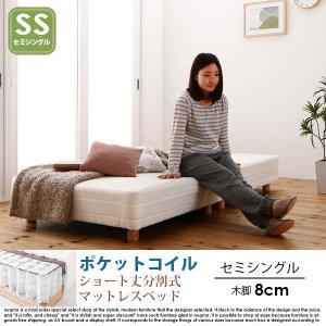 ショート丈分割式マットレスベッド セミシングル ショート丈 脚8cm【ポケットコイル】