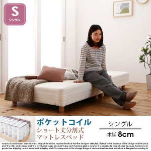 ショート丈分割式マットレスベッド シングル ショート丈 脚8cm【ポケットコイル】