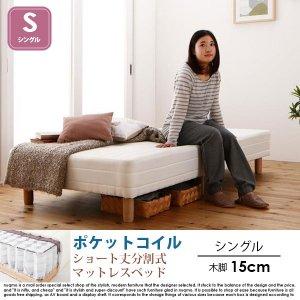 ショート丈分割式マットレスベッド シングル ショート丈 脚15cm【ポケットコイル】