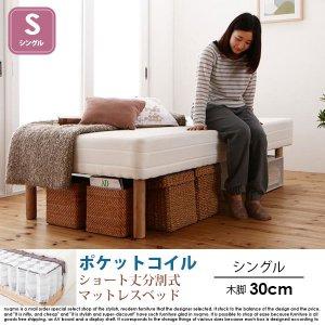 ショート丈分割式マットレスベッド シングル ショート丈 脚30cm【ポケットコイル】