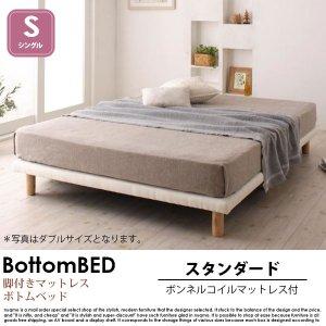 脚付きマットレス ボトムベッド スタンダードボンネルコイルマットレス付き シングル 脚15cmの商品写真