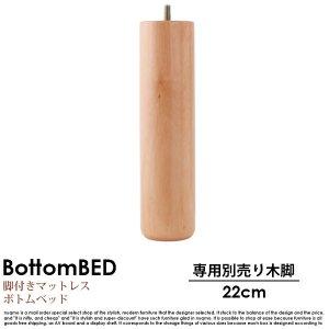脚付きマットレス ボトムベッド 専用別売品(脚) 8本入り 脚22cm