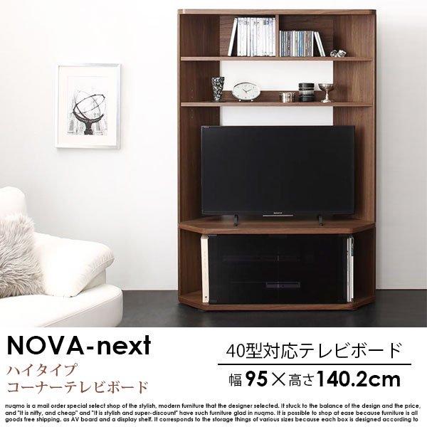 40型対応超薄型ハイタイプコーナーテレビボード Nova-next【ノヴァネクスト】【沖縄・離島も送料無料】の商品写真大