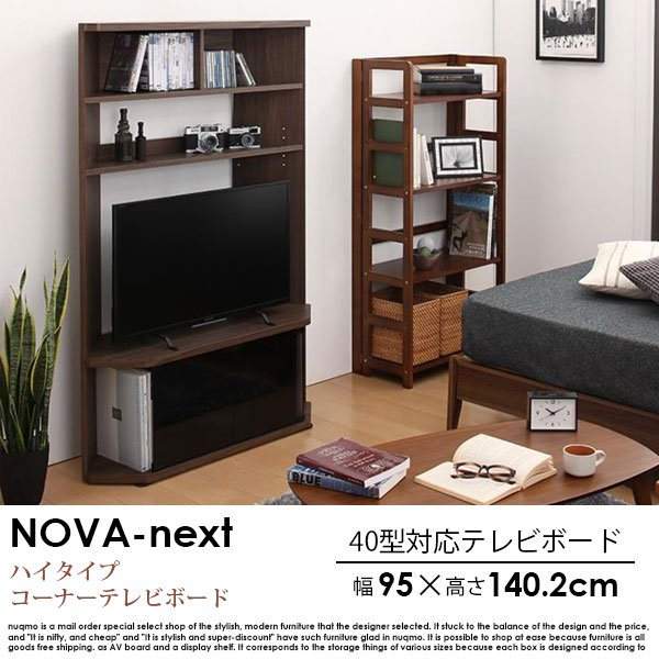 40型対応超薄型ハイタイプコーナーテレビボード Nova-next【ノヴァネクスト】【沖縄・離島も送料無料】の商品写真その1