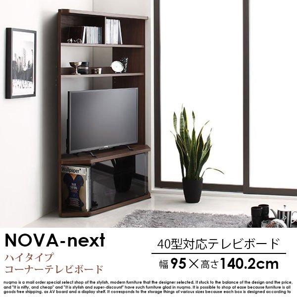 40型対応超薄型ハイタイプコーナーテレビボード Nova-next【ノヴァネクスト】【沖縄・離島も送料無料】 の商品写真その2
