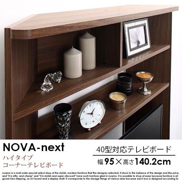 40型対応超薄型ハイタイプコーナーテレビボード Nova-next【ノヴァネクスト】【沖縄・離島も送料無料】 の商品写真その3