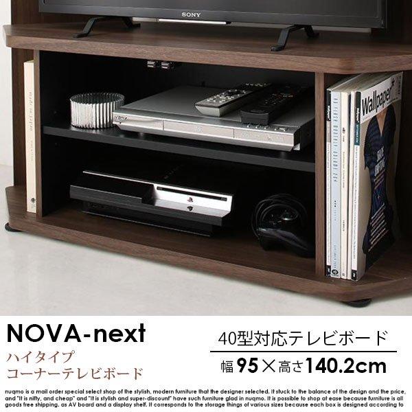 40型対応超薄型ハイタイプコーナーテレビボード Nova-next【ノヴァネクスト】【沖縄・離島も送料無料】 の商品写真その4
