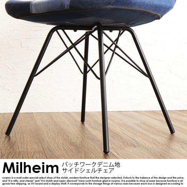 パッチワーク柄デニム地サイドシェルチェア Milheim【ミルハイム】1脚 の商品写真その3