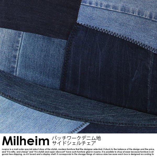パッチワーク柄デニム地サイドシェルチェア Milheim【ミルハイム】1脚 の商品写真その5