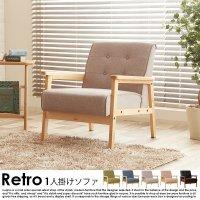 北欧木肘ソファー RETRO【の商品写真