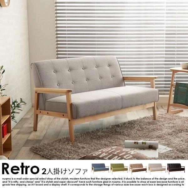 北欧木肘ソファ RETRO【レトロ】2人掛けソファの商品写真大