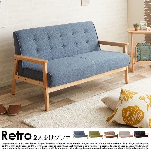 北欧木肘ソファ RETRO【レトロ】2人掛けソファの商品写真その1