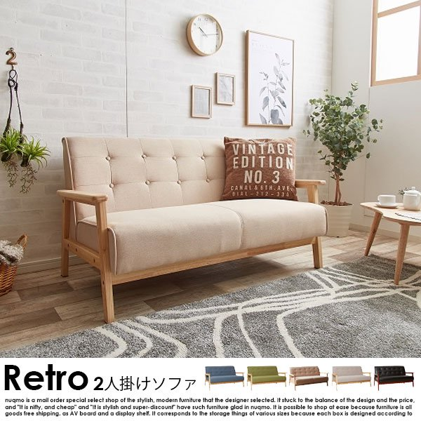 北欧木肘ソファ RETRO【レトロ】2人掛けソファ の商品写真その2