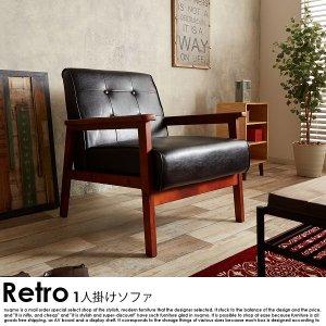 レザーソファー RETRO【レの商品写真