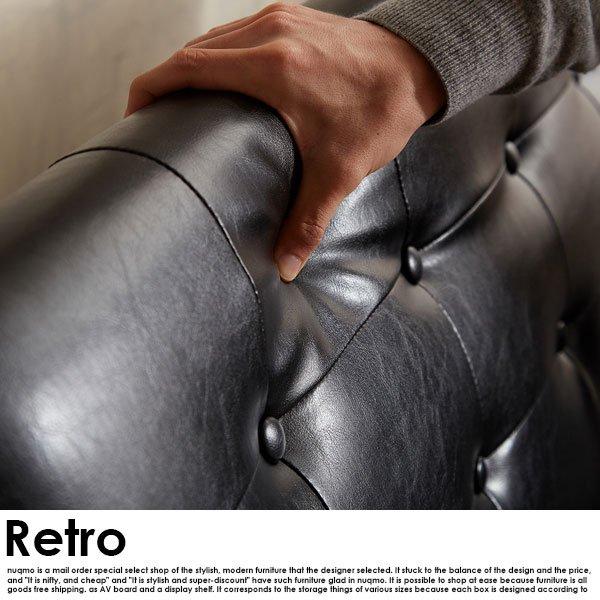 レザーソファー RETRO【レトロ】2人掛けソファ 送料無料(北海道・沖縄・離島除く)【代引不可】の商品写真その1