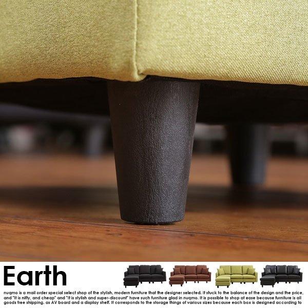 カウチソファ Earth【アース】 の商品写真その5